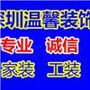 服务深圳熊工
