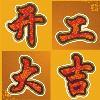 深圳华源装饰