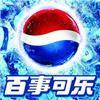 百事Cola